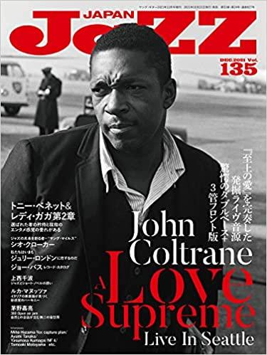 ジャズジャパン2021年11月号表紙