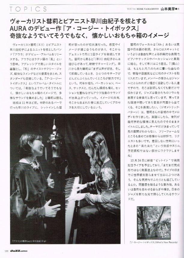 ジャズジャパン2021年11月号に掲載されたアウラ『ア・コージー・トイ・ボックス』CDレビュー