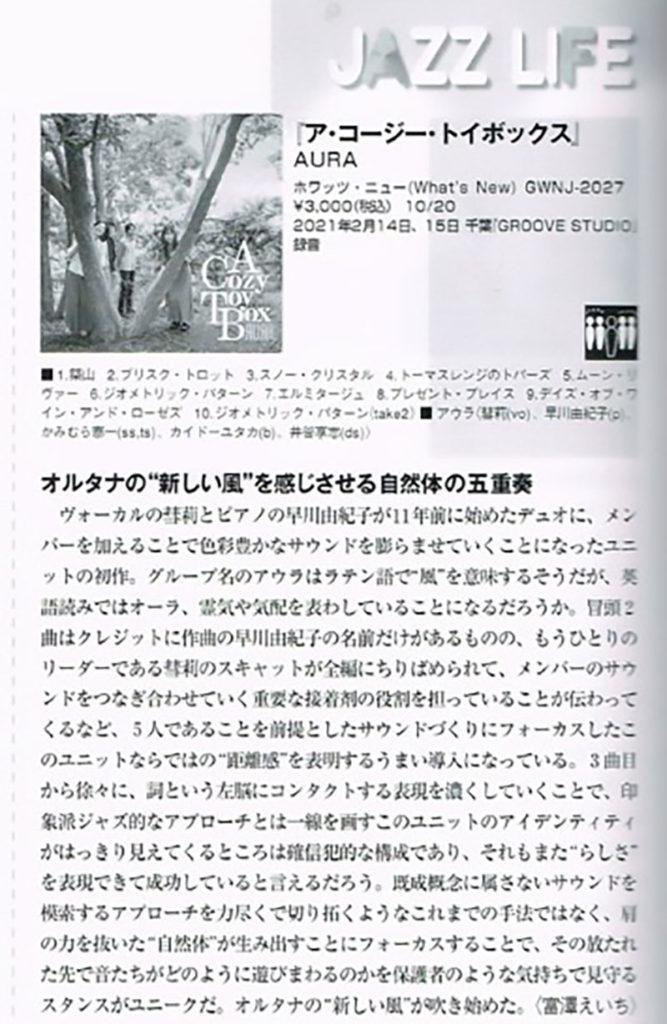 ジャズライフ2021年11月号に掲載されたアウラ『ア・コージー・トイ・ボックス』CDレビュー